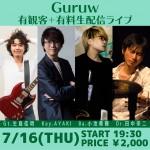200716_Guruw